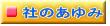 ayumi-company