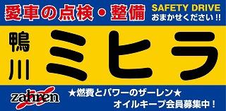 株式会社 鴨川三平自動車公式サイト
